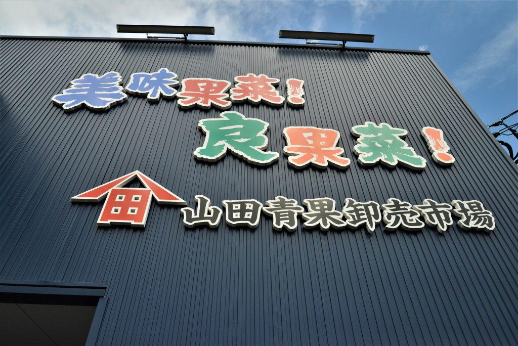 島原営業所